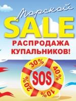 Купить Весенняя скидка -20% на пляжную коллекцию!!! в Алматы, Казахстан